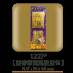 1227財神爺開運發財包
