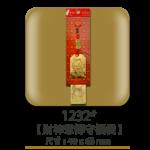 1232財神爺御守福袋