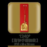 1240財神手機福袋