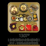 1307金幣-銀幣-小金條+絨布袋