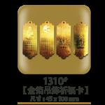 1310金箔吊飾祈福卡