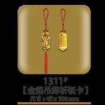 1311金箔吊飾祈福卡