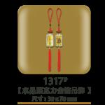 1317水晶壓克力金箔吊飾