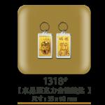 1318水晶壓克力金箔鑰匙