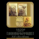 1322開運發財包(平裝版)
