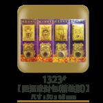 1323開運發財包(精裝版)