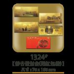 1324鈔吉發財金(附紅包袋)