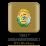 1351琉璃金箔吊墜(雙面橢圓)
