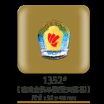 1352琉璃金箔吊墜(雙面蓮花)