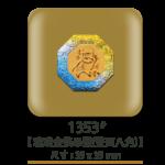 1353琉璃金箔吊墜(雙面八角)
