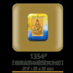 1354琉璃金箔吊墜(雙面方型)