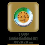 1359琉璃金箔吊墜(阿吉圓)