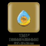 1361琉璃金箔吊墜(小桃心)