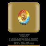 1363琉璃金箔吊墜(小橢圓)