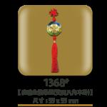 1368琉璃金箔吊墜(雙面八角車掛)