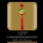 1370琉璃金箔吊墜(雙面圓型車掛)