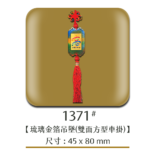 1371琉璃金箔吊墜(雙面方型車掛)