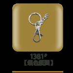 1381銀色鎖圈