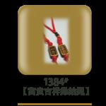 1384富貴吉祥緣結繩