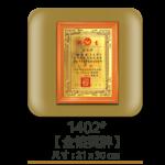 1402金箔獎牌