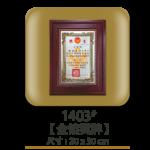 1403金箔獎牌