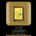 1410金箔獎牌