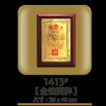 1413金箔獎牌