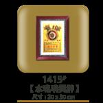 1415水琉璃獎牌