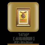 1416水琉璃獎牌