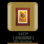 1417水琉璃獎牌