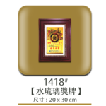 1418水琉璃獎牌