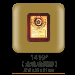 1419水琉璃獎牌