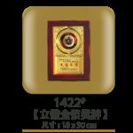 1422立體金箔獎牌