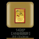 1426A5金箔獎牌
