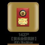 1427實木金箔獎牌