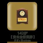 1428實木金箔獎牌
