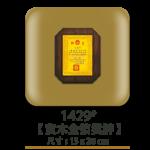 1429實木金箔獎牌