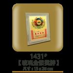 1431玻璃金箔獎牌