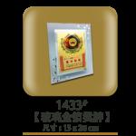 1433玻璃金箔獎牌
