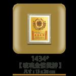 1434玻璃金箔獎牌