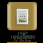 1435玻璃金箔獎牌