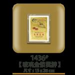 1436玻璃金箔獎牌