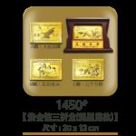 1450黃金箔三折盒(銘版落款)