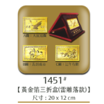 1451黃金箔三折盒(雷雕落款)