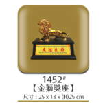 1452金獅獎座