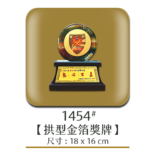 1454拱型金箔獎牌