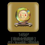 1456琉璃金箔獎牌