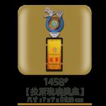 1458拉斯琉璃獎座