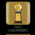 1461水晶金箔獎牌