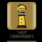 1462琉璃金箔獎牌